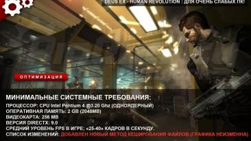 """Deus Ex: Human Revolution """"Для очень слабых ПК"""""""