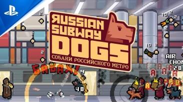 Состоялась премьера Russian Subway Dogs на PS Vita