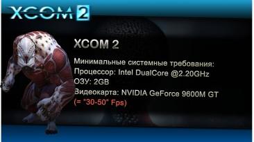 """XCOM 2 """"Оптимизация для слабых ПК"""""""
