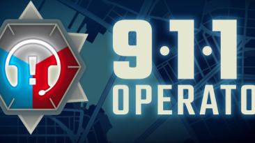 911 Operator - два новых трейлера симулятора диспетчера службы экстренной помощи