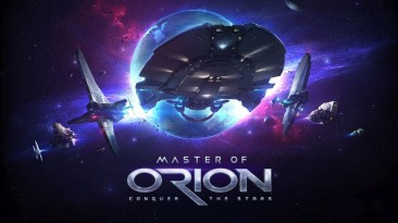 Интервью: Master of Orion с презентации в Москве