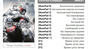 Crysis: Трейнер/Trainer (+16) [1.1.1.6156 Steam/GOG 32-bit/64-bit] {hex}