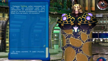 Космические Рейнджеры (2002) Сохранение/SaveGame (Полностью пройденный сюжет с возможностью свободной игры) [1.7.2]