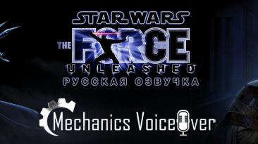 Star Wars: The Force Unleashed - Голоса Шаак Ти, Марис Бруд и Палпатина (озвучка от R.G. MVO)
