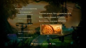 Trine - Enchanted Edition: Сохранение/SaveGame (Игра пройдена на 100%)
