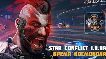 """Обновление 1.9.0а в Star Conflict - новое событие """"Время космобола"""", ребаланс оружия и многое другое"""