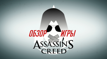 "Обзор игры ""Assassin's Creed"""