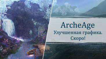 Улучшения графики ArcheAge