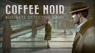 Нуарный бизнес-менеджмент Coffee Noir выйдет на ПК в конце сентября