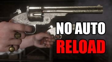 """Red Dead Redemption 2 """"Отключение автоматической перезарядки"""""""