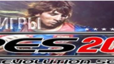 Pro Evolution Soccer 2011: сохранение (100% пройдено) [PSP/EU]