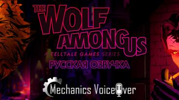 Демонстрация голосов русской озвучки второго эпизода The Wolf Among Us