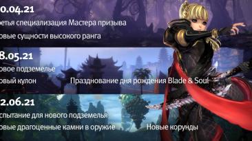 Дорожная карта обновлений Blade and Soul
