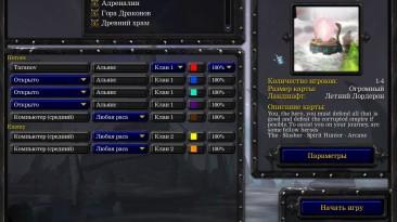"""Warcraft 3 TFT """"Карта - Corruption v2.2c"""""""