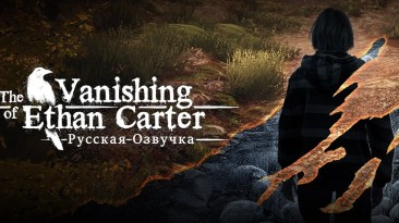Новости от GamesVoice: обновление озвучки The Vanishing of Ethan Carter