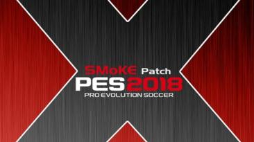 """PES 2018 """"SmokePatch18 v3 Обновление 18.3.3"""""""
