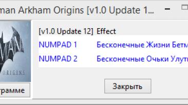 Batman: Arkham Origins: Трейнер/Trainer (+2) [1.0 - Update 12: 32 & 64 Bit] {Baracuda}