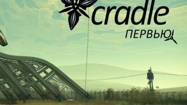 Превью Cradle