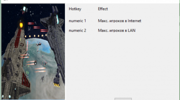 Star Wars: Empire at War - Gold: Трейнер/Trainer (Убирает лимит игроков на карте) [Latest Steam] {DeltaThreeEight}
