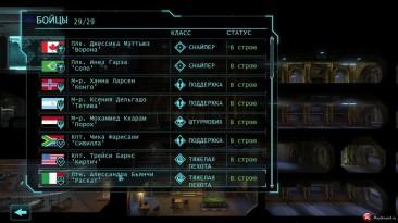 "XCOM: Enemy Unknown ""Имена бойцов на русском"""