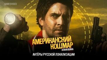Русификатор (текст и звук и текстур ) Alan Wake's American Nightmare - для ПК-версии