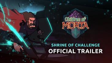 Первое бесплатное обновление для Children of Morta