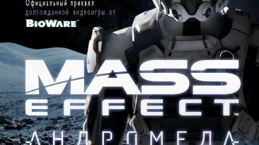 "Mass Effect: Andromeda ""Андромеда: Восстание на ""Нексусе"" / Mass Effect Andromeda: Nexus Uprising"""