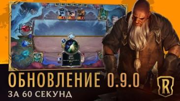 Обновление Legends of Runeterra от 18 февраля: нерфы Elusive и меньше опыта за Экспедиции