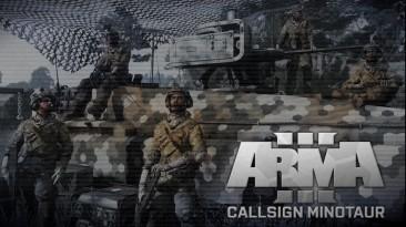 """Arma 3 """"Компания CSAT - Callsign Minotaur (Позывной Минотавр)"""""""
