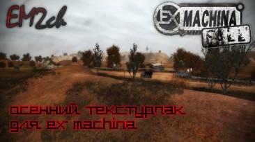 "Ex Machina ""Fall 1.1"""
