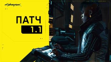 "Cyberpunk 2077 ""Патч 1.1"""