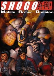 Обложка игры Shogo: Mobile Armor Division
