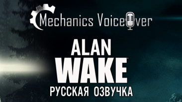 Релиз русской озвучки Alan Wake от R.G. MVO