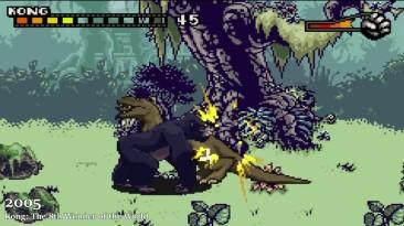 Эволюция King Kong