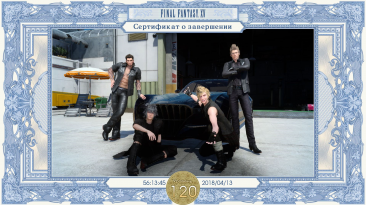 Final Fantasy 15: Сохранение/SaveGame (Основная кампания пройдена на 100%. 120 уровень персонажей)