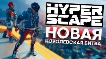 Обзор новой королевской битвы от Ubisoft - Hyper Scape