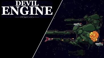 Для PlayStation 4, Switch и ПК анонсирован аркадный шутер Devil Engine