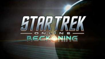 В Star Trek Onlne стартовал 12 сезон: Reckoning