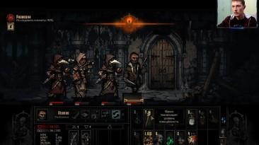 Darkest Dungeon - Прохождение #1 первое подземелье