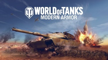 Современные танки прикатывают в консольную версию World of Tanks