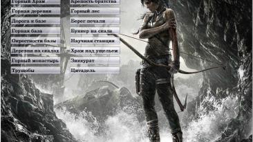 Tomb Raider (2013): Совет (Карта расположений всех артефактов, документов, тайников, испытаний, и тд.)