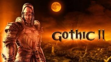 """Мод """"Готика II: История Хориниса"""" разрабатывается как полноценная игра"""