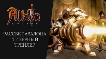 Albion Online: Рассвет Авалона выйдет 12 августа