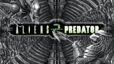 У классики Aliens versus Predator 2 прошла 20-ая годовщина