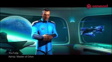 [Репортаж] Презентация Master of Orion
