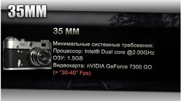 """35MM """"Оптимизация для слабых ПК"""""""