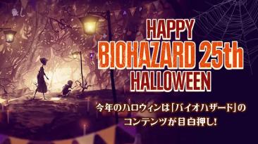 Capcom запускает сайт на Хэллоуин, чтобы отметить 25-летие Resident Evil