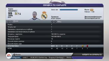 FIFA 13: Сохранение (Карьера игрока. Отыгран один сезон за РЕАЛ. (Общ.-99, прогресс 58))