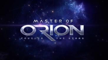 Релиз Master of Orion