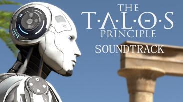 "The Talos Principle ""Музыка из игры OST"""